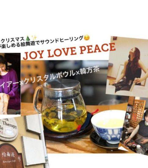 サウンドヒーリングと韓方茶でJOY LOVE PEACE